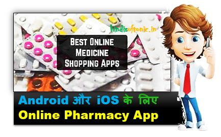 Online Pharmacy App,online medicine ordering app,Health Care App,Best Pharmacy Online,best medicine shopping app,inhindi