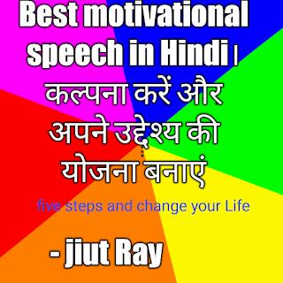Best motivational speech in Hindi। करें और अपने उद्देश्य की योजना बनाएं