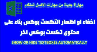 اكسيل | اظهار او اخفاء التكست بوكس بناء على محتويات تكست بوكس اخر Excel VBA Show or Hide Textboxes