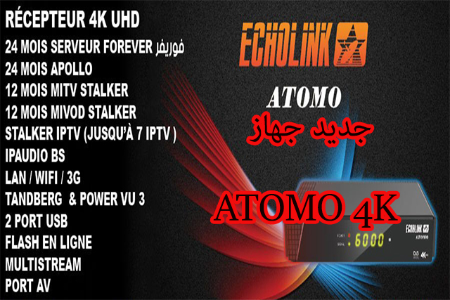 جديد جهاز ECHOLINK ATOMO 4K