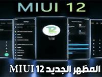 تسريب صور للمظهر الجديد الذي سيأتي به MIUI 12 الخاص بشركة شاومي Xiaomi