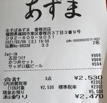生そばあずま 香椎浜店 2021/2/6 飲食のレシート