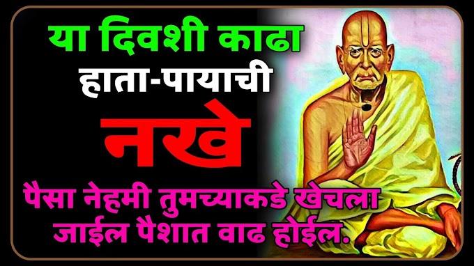 स्वामी समर्थ या दिवशी काढा हातापायाची नखे shree swami samarth
