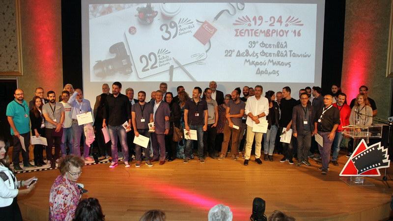 Έπεσε η αυλαία του 39ου Φεστιβάλ Ταινιών Μικρού Μήκους Δράμας