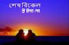 শেষ বিকেল || শ্রী রিপন দেব