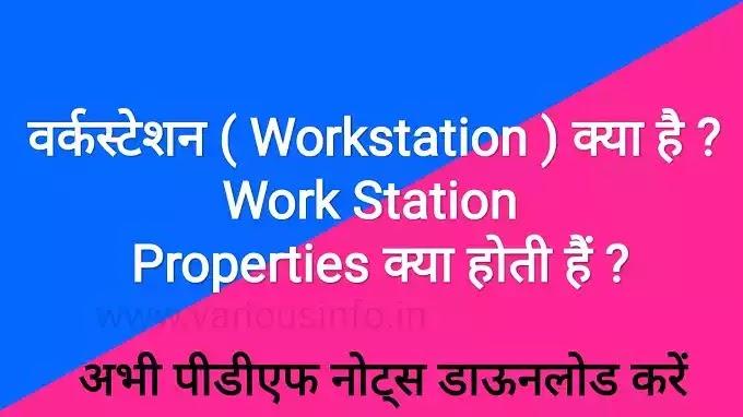 वर्कस्टेशन ( Workstation ) क्या है ? Work Station Properties क्या होती हैं ?