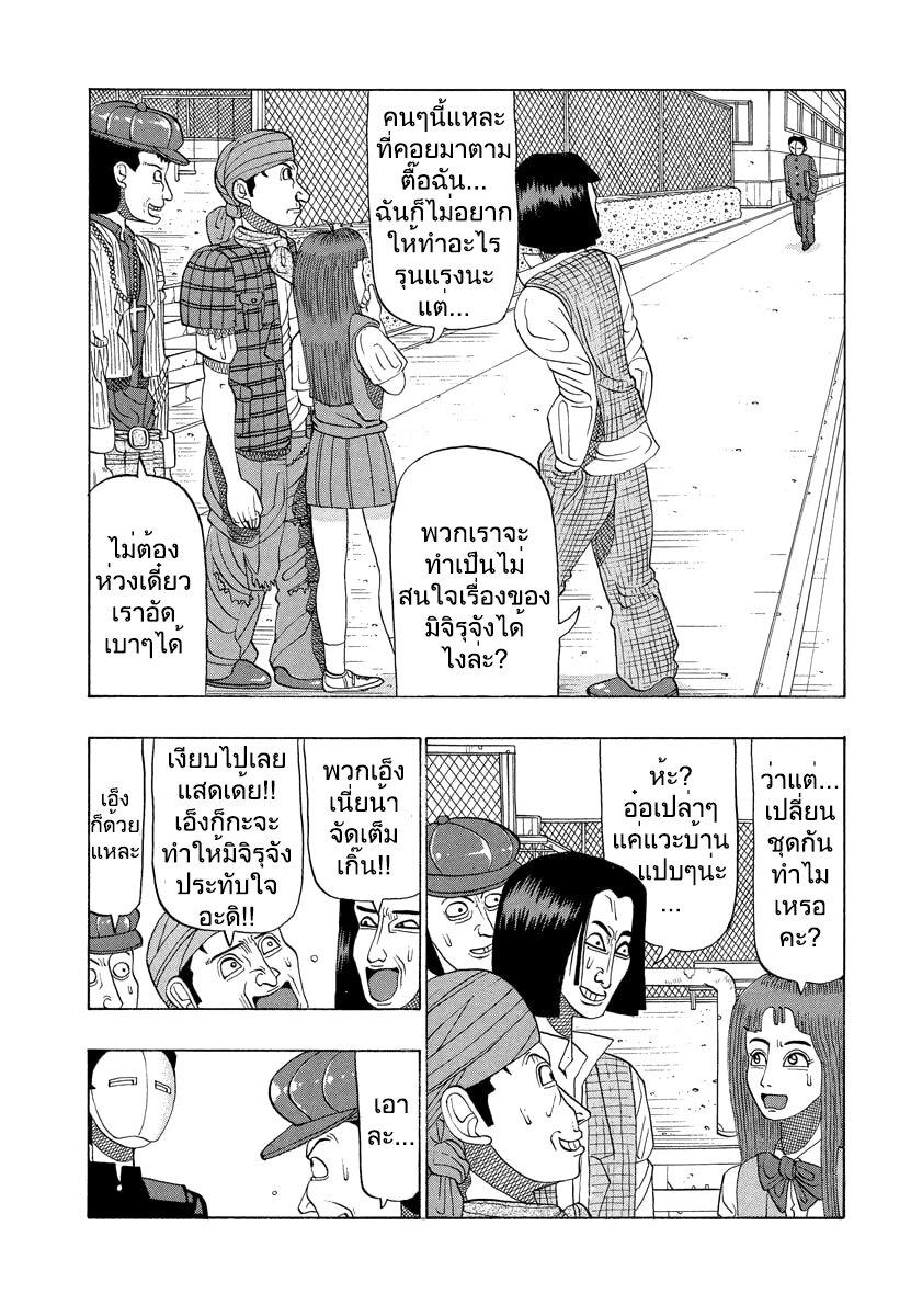 อ่านการ์ตูน Tanikamen ตอนที่ 16 หน้าที่ 8