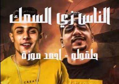 كلمات اغنيه الناس زي السمك حلقولو احمد موزة