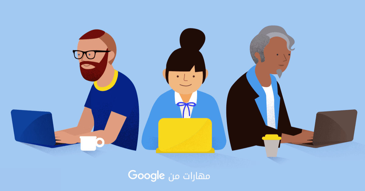 شهادة اساسيات التسويق الرقمي من جوجل مهارات جوجل