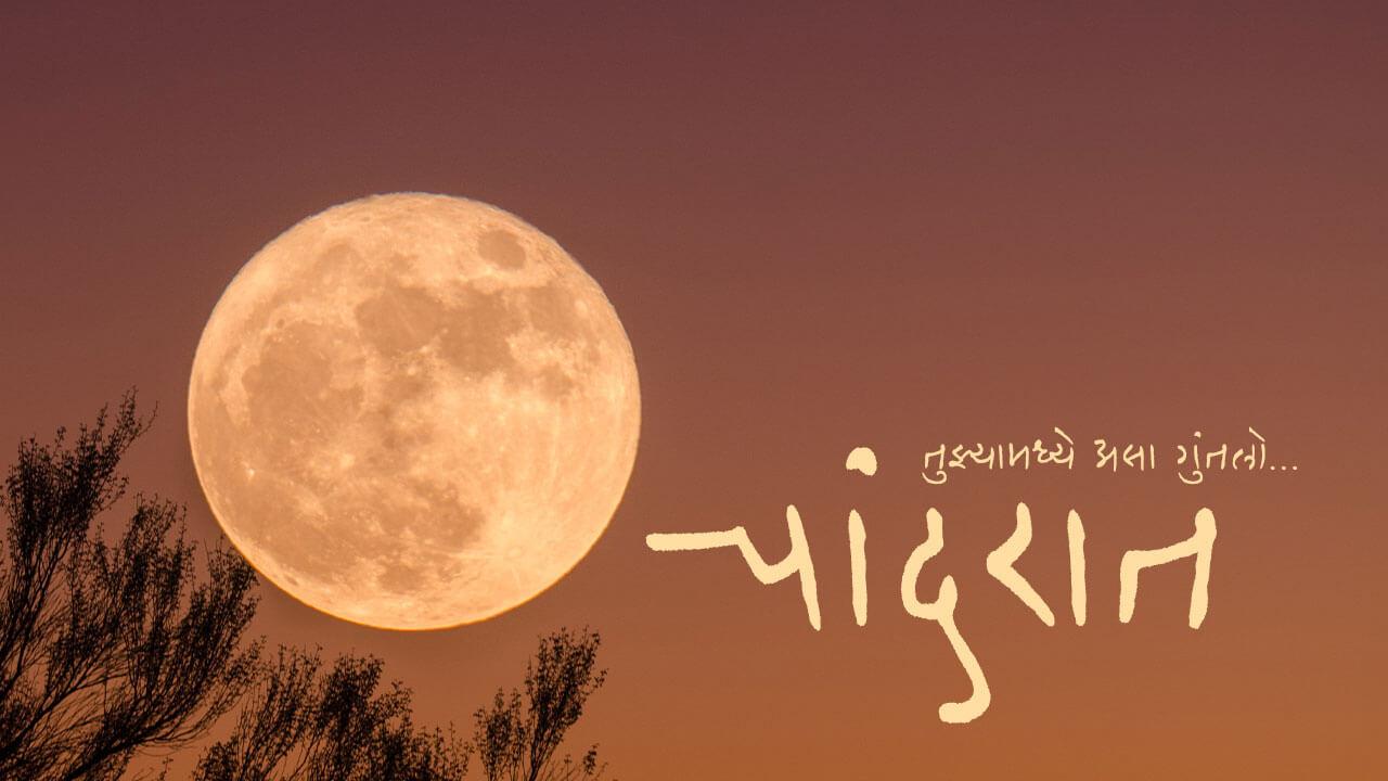 चांदरात - मराठी कविता | Chandraat - Marathi Kavita