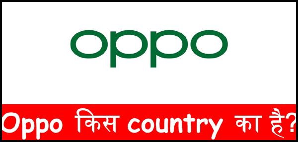 Oppo-किस-देश-की-company-है