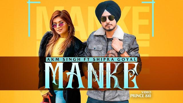 Song  :  Manke Song Lyrics Singer  :  AKM Singh Ft. Shipra Goyal Lyrics  :  Gill Raunta Music  :  Laddi Gill Director  :  Prince 810