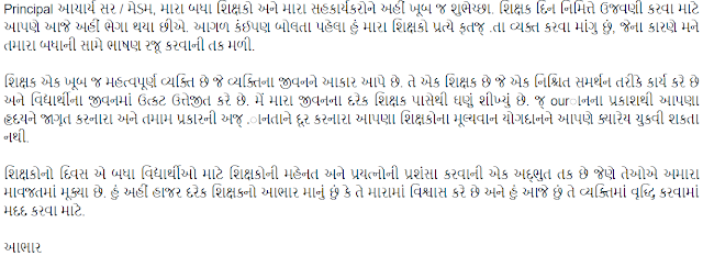 Teachers Day Speech in Gujarati Language PDF
