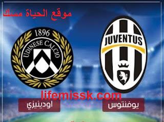 مباراة يوفنتوس وأودينيزي بتاريخ 23-07-2020 والقنوات الناقلة في الدوري الايطالي