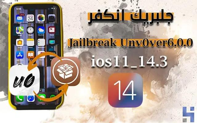 جلبريك انكفر 6.0.0 Unc0ver   طريقة تثبيته والأجهزة التي يدعمها iOS 14.3,jailbreak unc0ver 6.0.0,جلبريك unc0ver 6,unc0ver jailbreak,جلبريك انكفر 6.0.0,جلبريك انكفر,جلبريك unc0ver,جيلبريك iOS 14,Unc0ver 6.0.1,جلبريك انكفر 6.0.1,