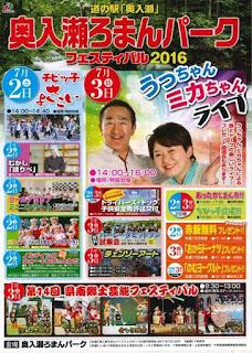 Oirase Roman Park Festival 2016 poster 平成28年奥入瀬ろまんパークフェスティバル 十和田市 Towada City