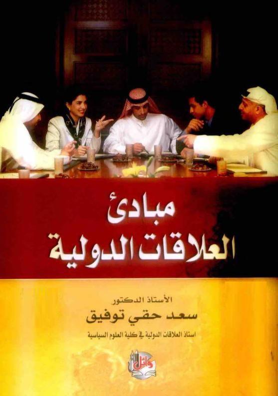 تاريخ العلاقات الدولية سعد حقي توفيق
