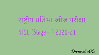 राष्ट्रीय प्रतिभा खोज परीक्षा NTSE (Stage—I) 2020-21