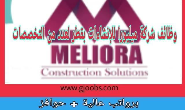 وظائف شركة ميليورا للإنشاءات بقطر لعدد من التخصصات