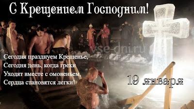какого числа будет у православных, когда купаются на Крещение Господне в 2022 году