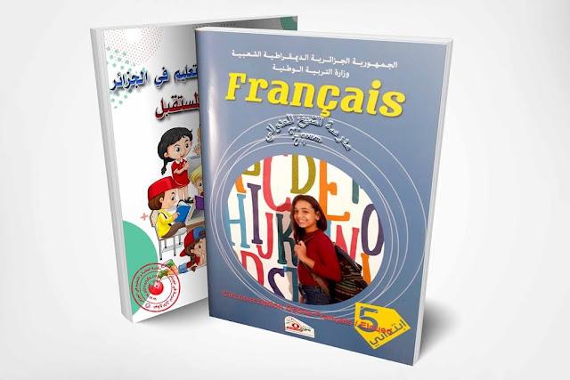 كتاب اللغة الفرنسية الطبعة الجديدة السنة الخامسة إبتدائي الجيل الثاني