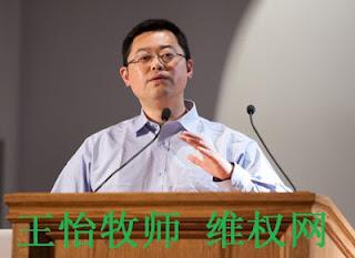 成都秋雨教案王怡牧师将于11月25日在成都市中级法院开庭审理