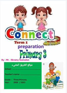 دفتر تحضير اللغه الانجليزيه للصف الثالث الابتدائي ترم اول 2021، تحضيرالكترونى لغة انجليزية ثالثة ابتدائى