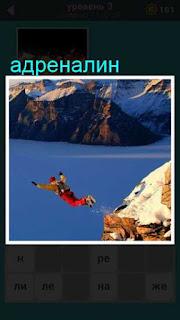 человек совершает прыжок с высокой горы 667 слов 2 3 уровень