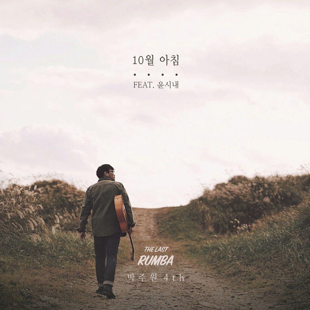 Park Ju Won – 10월 아침 (Feat. 윤시내) – Single