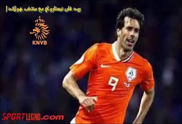 فان,نيستلروي,نستلروي,هولندا,رود فان نيستلروي,اهداف رود فان نيستلروي,رود فان نيستلروي ريال مدريد,هدف رود فان نيستلروي الخرافي,فان نيستلروي,منتخب,رود فان دام,هدف رائع لمنتخب هولندا,رود,اسطورة المنتخب الهولاندي,المنتخب الهولندي,للمنتخب,شجع هولندا,هولندا 2010,فان باستن,رود خوليت,منتخبات كرة القدم,مباراة هولندا و إيطاليا 3-0,هولندا تهزم إيطاليا بطلة العالم