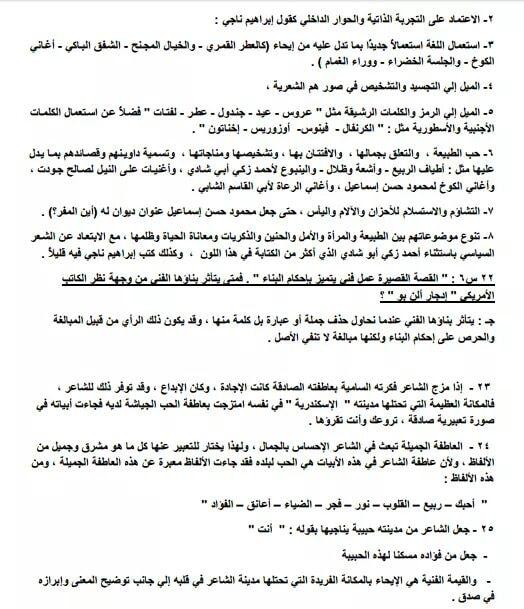 امتحان شامل بنظام البوكليت في مادة اللغة العربية للصف الثالث الثانوي +الاجابة النموذجية 19