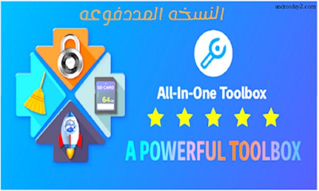 تحميل برنامج All-In-one-Tool box PRO المدفوع للاندرويد