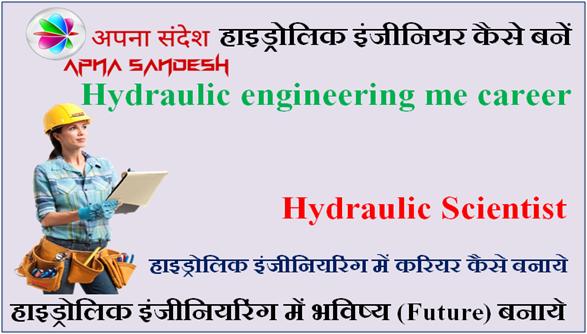 Hydraulic engineering me career - हाइड्रोलिक इंजीनियर कैसे बनें