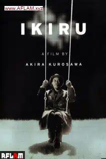 مشاهدة فيلم Ikiru 1952 مترجم