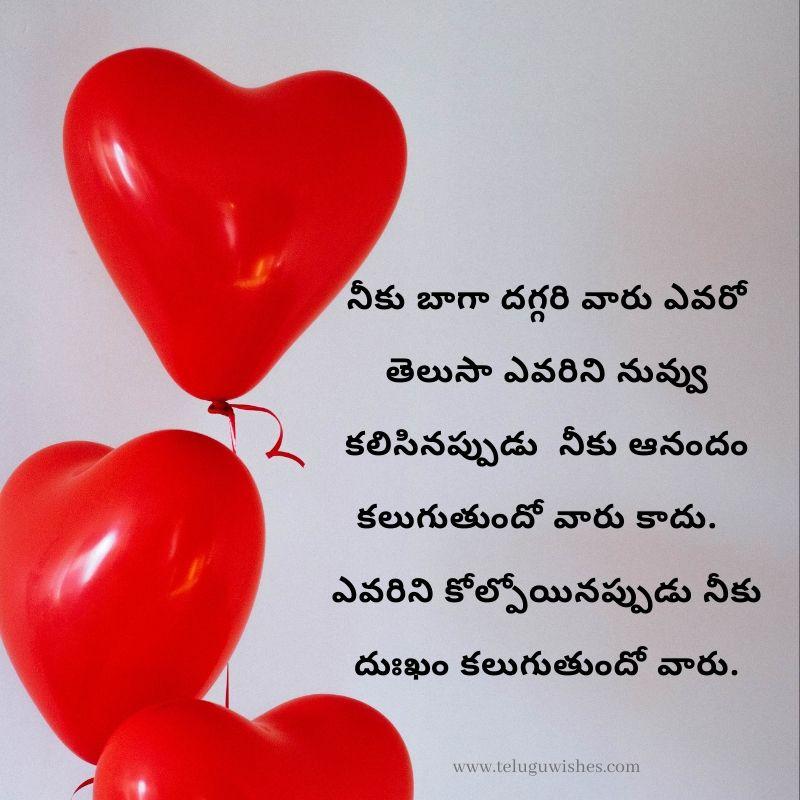 valentines day quotes in telugu