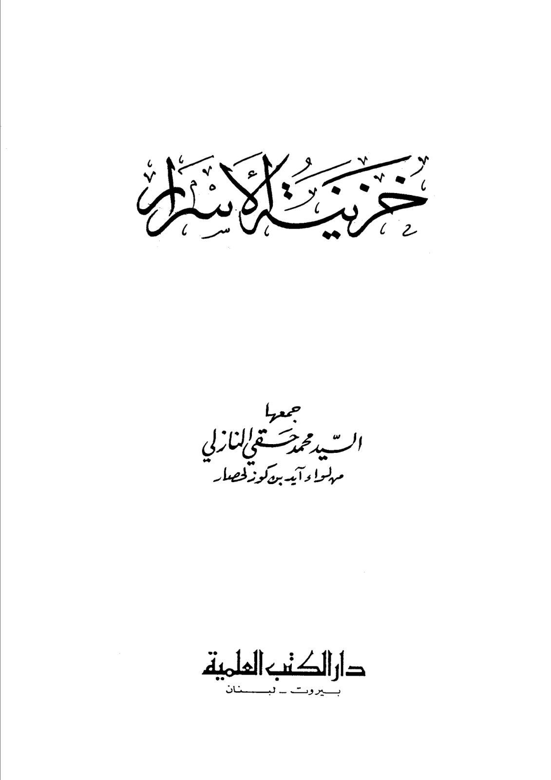 KHAZINATUL ASRAR PDF