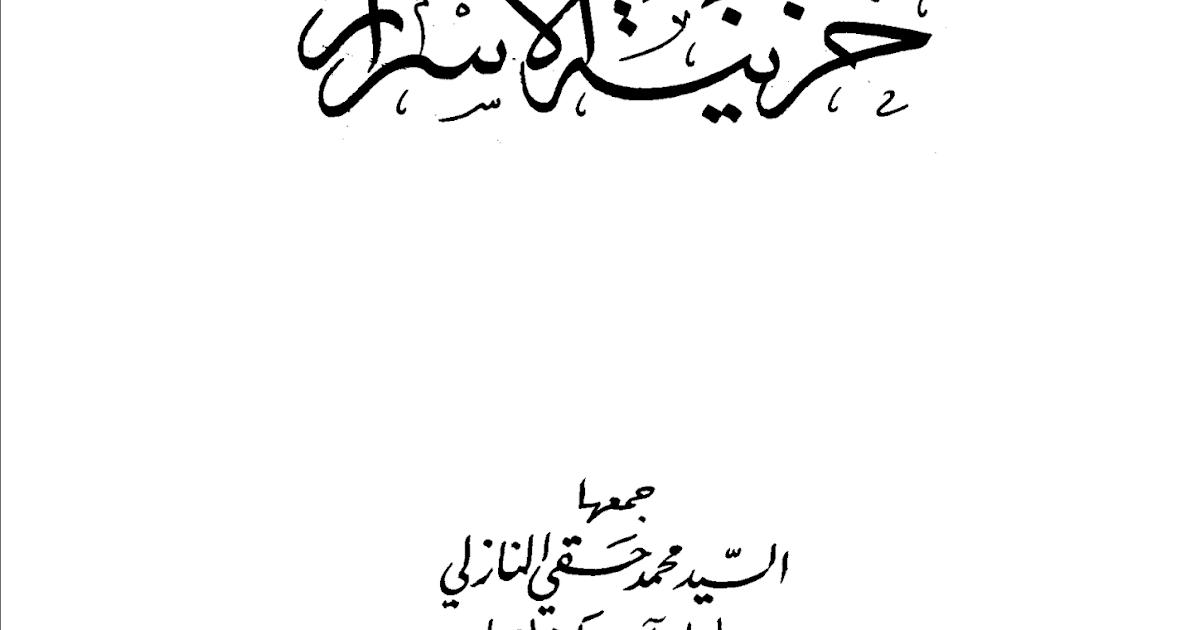 Khazinatul Asrar adalah Kitab yang menyingkap sebagian