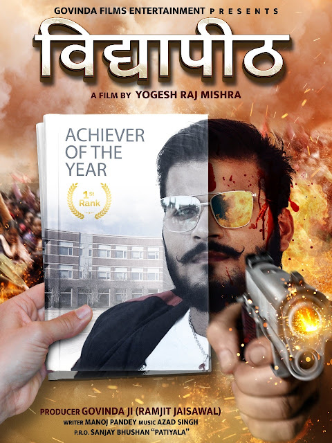 Bhojpuri movie Vidyapeeth 2021 wiki - Here is the Vidyapeeth Movie full star star-cast, Release date, Actor, actress. Song name, photo, poster, trailer, wallpaper