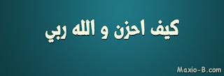 صور غلافات فيس بوك دينية