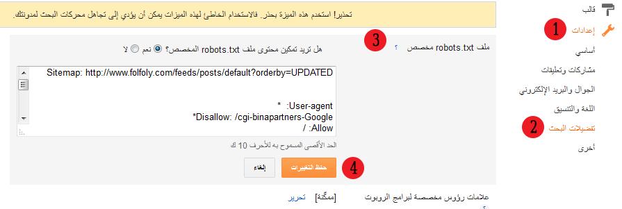 ملف robots.txt مخصص بلوجر