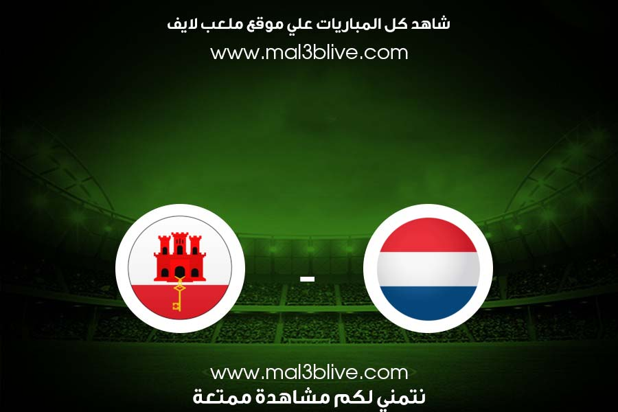 نتيجة مباراة هولندا وجبل طارق بتاريخ اليوم 2021/10/11 في التصفيات الاوروبيه المؤهله لكاس العالم