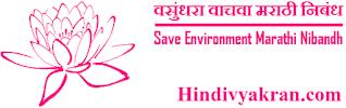 """Marathi Essay on """"Save Environment"""", """"वसुंधरा वाचवा मराठी निबंध"""", """"पर्यावरणाचा समतोल मराठी निबंध"""" for Students"""