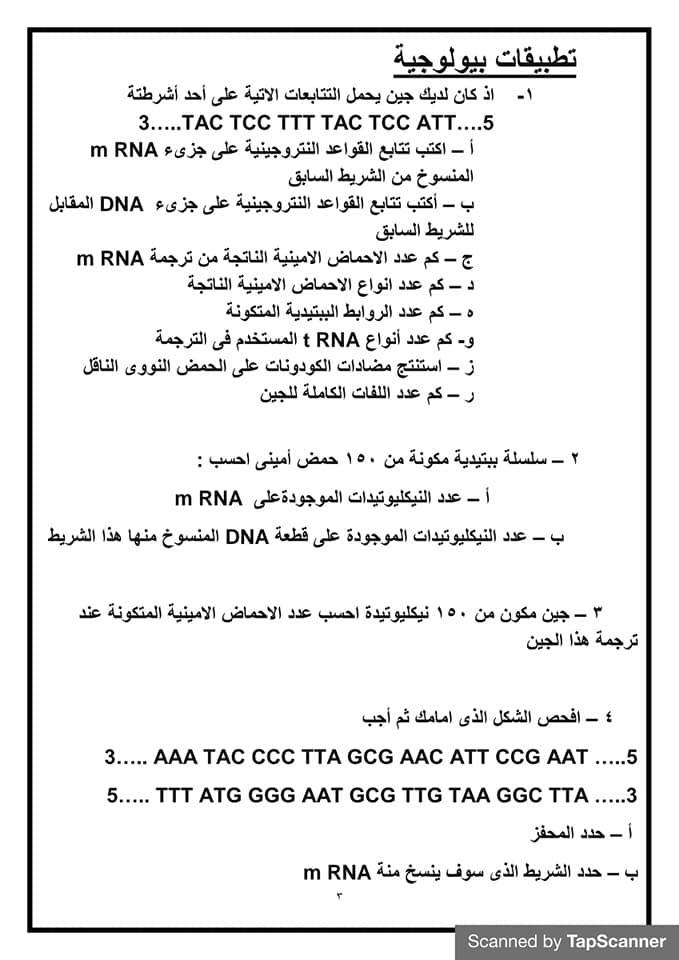 قوانين حل مسائل البيولوجيا الجزيئية احياء للصف الثالث الثانوي أ/ أمل منير 3