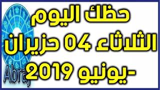 حظك اليوم الثلاثاء 04 حزيران-يونيو 2019