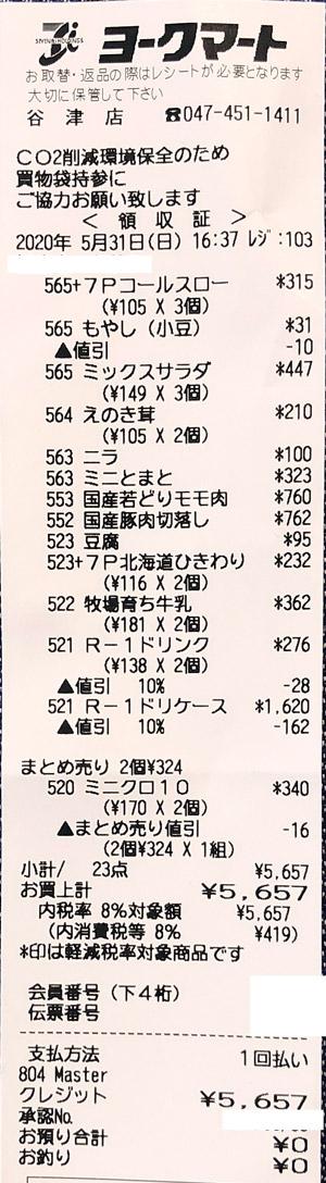 ヨークマート 谷津店 2020/5/31 のレシート