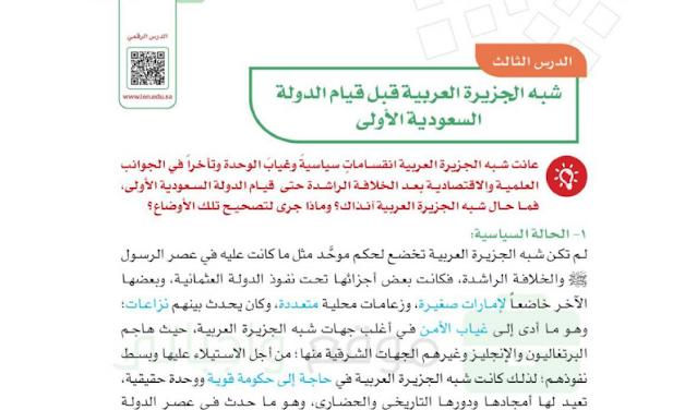 حل درس شبه الجزيرة العربية قبل قيام الدولة السعودية الأولى للصف السادس ابتدائي