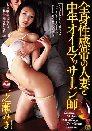 Wife Of Systemic Feeling Band And The Middle-aged Oil Masseur Miki Ichinose [JUY-143 Ichinose Miki (Ohara Miku)]