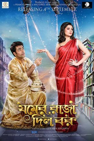 Jomer Raja Dilo Bor 2015 Full Bengali Movie Download HDRip 720p