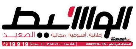 جريدة وسيط الصعيد عدد الجمعة 16 مارس 2018 م