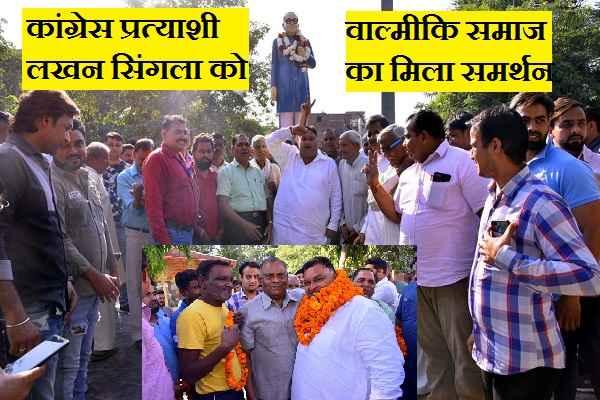 faridabad-congress-candidate-lakhan-kumar-singla-get-valmiki-samaj-support